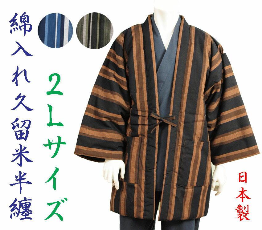 大判 綿入れ 半纏 男性用 LL カツヲ縞 藍調 高級 はんてん メンズ 丹前 どてら 日本製 久留米半天 送料無料