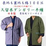 男性用 半纏 ダンガリー 無地 はんてん メンズ どてら 丹前 はんてん 表地と裏地とも綿100%の半纏は希少品です 日本製 05P03Dec16