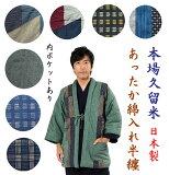 半纏 綿入り 男性用 はんてん 久留米半天 あったかい どてら おしゃれ メンズ 日本製 丹前