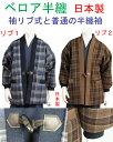 はんてん ベロア 半纏 メンズ 軽くて暖かい 日本製 男性用 半天 袖リブと普通の半天の袖