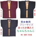 袖なし半天 ちゃんちゃんこ 綿入り ポンチョ あったか久留米半纏 日本製 男女兼用フリ