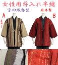 本場久留米 高級 女性用 半纏 レディース 日本製 おしゃれな綿入れ半天 はんてん