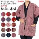 袖なし半纏 レディース ちゃんちゃんこ 女性用 綿入り ポンチョ 日本製 おしゃれな 袖なし 久留米半天