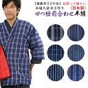 半纏 男性用 四つ紐 前合わせ 久留米半天 丹前 日本製 どてら はんてん メンズ 国産 綿入れ