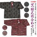 半纏 女性用 大島風柄 ちりめん 絞り柄 綿入り 四つ紐 前合わせ 半天 はんてん 軽いキルティング綿を使用 丹前 打ち合わせ 日本製