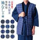 半天 袖なし 男性用 綿入り ちゃんちゃんこ メンズ 日本製 ポンチョ 敬老の日ギフトにも人気