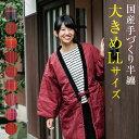 半纏 レディース LL はんてん LL 大きいサイズ 久留米半天 どてら 婦人 日本製 敬老の日 ギフト
