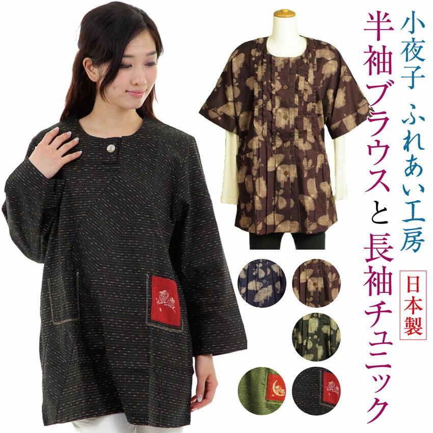 おしゃれな和調 チュニック ブラウス レディース 長袖チュニックと半袖ブラウス 日本製 婦人用