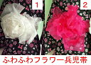 ふわふわフラワー兵児帯 かわいい子供用浴衣のフワフワ帯 約3.8メーター 女児兵児帯 代引き不可商品です