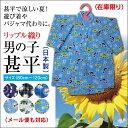 甚平 男の子 リップル織り 子供 じんべい 日本製 80 90 100 110 120 メール便も対応