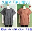 フレンチ袖ブラウス 久留米涼し織り(サラッとしてるのに柔らかい生地)ミセスの夏の普段着に 日本製 重ね着してもおしゃれです