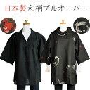 ショッピングうさぎ プルオーバー ブラウス スモック シャツ 割烹着 日本製 和柄 パッチワーク うさぎ 黒 ミセスファッション