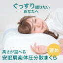 高さ調整枕 ストレートネック 体圧 分散枕 ストレートネック枕 枕 肩こり 首こり解消 高反発枕 いびき対策 安眠 枕快 眠枕 ギフト おすすめ