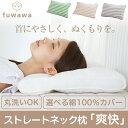 【50%OFF SALE】fuwawa ストレートネック枕 丸洗い 洗える 熟睡 快眠 安眠 寝
