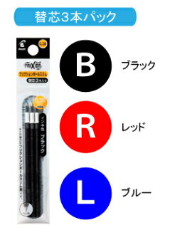 For pilot フリクションボールスリム ( 3 book set )0.38mm LFBTRF30UF