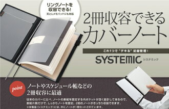 Kokuyo covernote SYSTEMIC type ring note A5 size