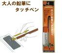 北星鉛筆 大人の鉛筆に タッチペン(クリップ付き)芯削りセット【メール便で送料無料】