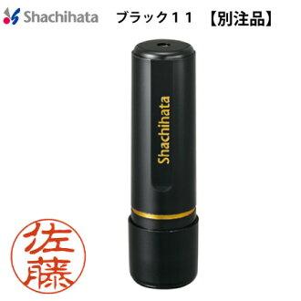 シャチハタ-black 11