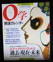 【中古】【主婦と生活社 ゼロ学会公式2009年度版「ゼロ学開運カレンダー」】中古:ほぼ新品