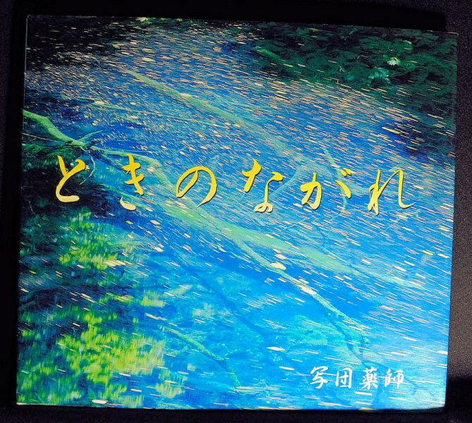 【株式会社 アドミックス「ときのながれ」写団薬師 写真集】中古:ほぼ新品
