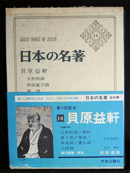 【中古】【中央公論社 日本の名著 14「貝原益軒」】中古:非常に良い