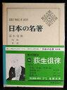 【中古】【中央公論社 日本の名著16「萩生徂徠」】中古:ほぼ新品