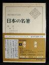 【中古】【中央公論社 日本の名著3「最澄・空海」】中古:非常に良い