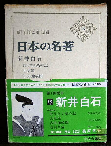 【中古】【中央公論社 日本の名著15「新井白石」】中古:非常に良い