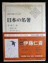 【中古】【中央公論社 日本の名著13「伊藤仁斎」】中古:良い