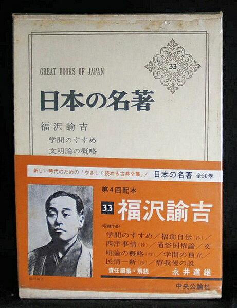 【中古】【中央公論社 日本の名著33「福沢諭吉」】中古:非常に良い