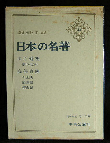 【中古】【中央公論社 日本の名著23「山片0桃・海保青陵」】中古:非常に良い