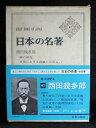 【中古】【中央公論社 日本の名著47「西田幾太郎」】中古:良い