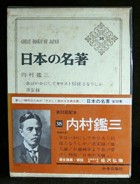 【中古】【中央公論社 日本の名著38「内村鑑三」】中古:非常に良い