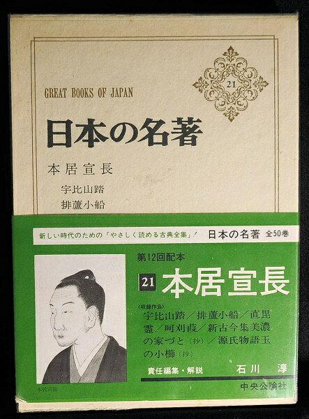 【中古】【中央公論 日本の名著21「本居宣長」】中古:良い