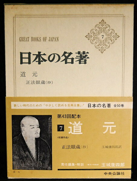 【中古】【中央公論社 日本の名著7「道元」】中古:良い
