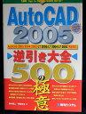【中古】【秀和システム「Auto CAD2005逆引き大全500の極意」著者:鈴木裕二・伊藤ゆみ】中古:ほぼ新品