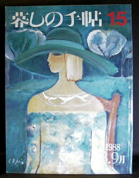 【中古】 【暮しの手帖社「暮しの手帖 15号」】...の商品画像
