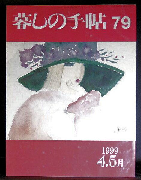 【中古】 【暮しの手帖社「暮しの手帖 79号」】中古:非常に良い