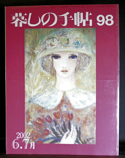 【中古】 【暮しの手帖社「暮しの手帖 98号」】中古:非常に良い