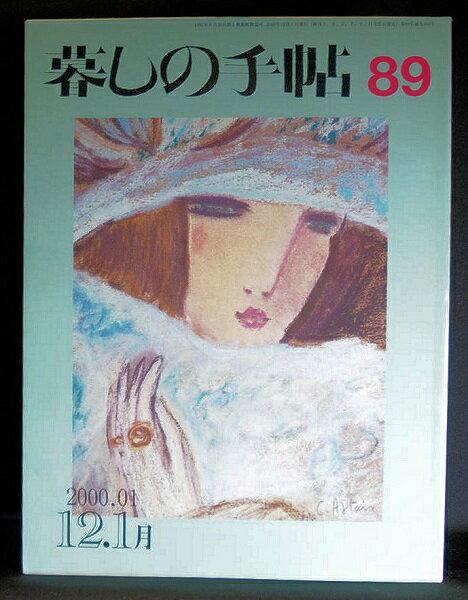 【中古】 【暮しの手帖社「暮しの手帖 89号」】中古:非常に良い