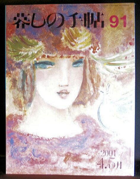 【中古】 【暮しの手帖社「暮しの手帖 91号」】中古:非常に良い