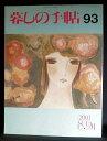 【中古】 【暮しの手帖社「暮しの手帖 93号」】中古:非常に良い
