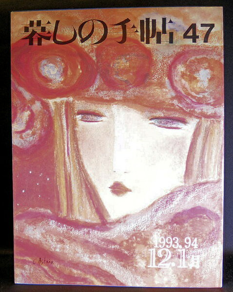 【中古】 【暮しの手帖社「暮しの手帖 47号」】中古:非常に良い