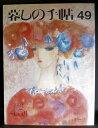 【中古】 【暮しの手帖社「暮しの手帖 49号」】中古:非常に良い