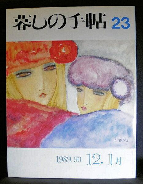 【中古】 【暮しの手帖社「暮しの手帖 23号」】中古:非常に良い