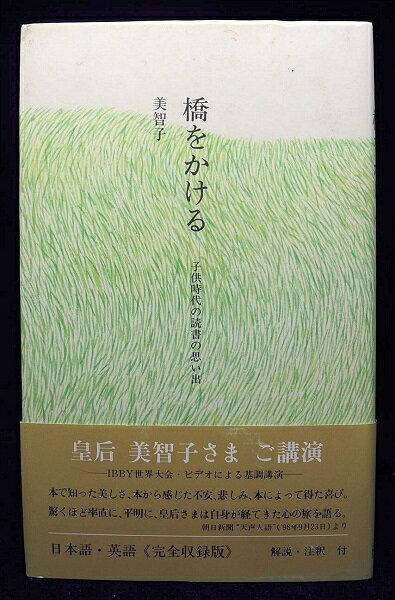【中古】【すえもりブックス「橋をかける」美智子】 中古:ほぼ新品