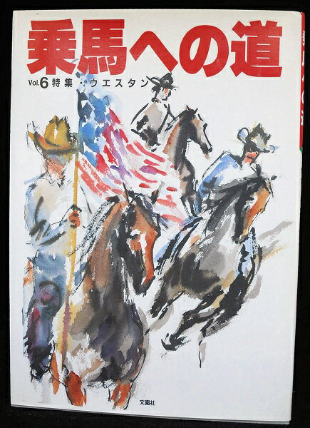 【中古】【文園社「「乗馬への道」6特集・ウエスタン】中古:ほぼ新品