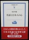 【中古】【岩波文庫 「昔話と日本人の心」河合隼雄】中古:ほぼ新品