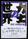 【中古】【角川文庫「力士の世界」木村庄之助】中古:ほぼ新品