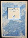 【中古】【角川文庫「ものの見方について」笠信太郎】中古:ほぼ新品